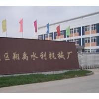 冀州区翔禹水利机械厂