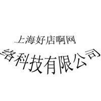 上海好店啊网络科技有限公司