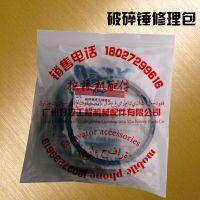 廣州賣各品牌破碎錘油封修理包18027299616 破碎錘修理包