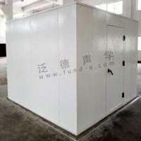 厂家定制静音房 专业设计定制 宁波汇峰聚威静音房 泛德声学