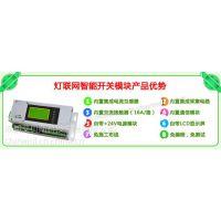 照明控制模块4路8路12路12路16A EAC04D01/EAC08D01/EAC12D01