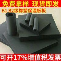 万瑞橡塑发泡保温材料 橡塑保温管规格型号