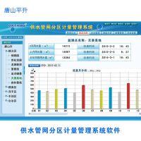 城镇供水管网分区计量管理系统