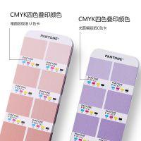 CMYK色卡-PANTONE潘通色卡四色叠印指南-铜版纸胶版纸-GP5101