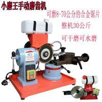 手动锯片磨齿机木工小型圆形合金锯片研磨机合计砂轮水磨磨齿机M