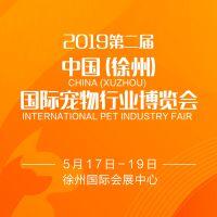 2019第二届中国(徐州)宠物行业博览会暨徐州宠物文化节