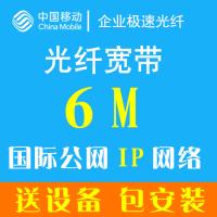 春夏移动通信产品中国移动光纤宽带企业极速光纤商用光纤宽带深圳光纤网络报价6兆20兆光纤