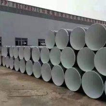 Φ2000大口径螺旋钢管给水管道(Φ1620、Φ1820、Φ2020、Φ2220、Φ2420)每米价
