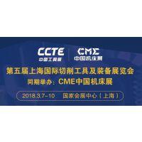 第五届上海国际切削工具及装备展览会(简称:CCTE中国工具展) 上海国际测量工具及仪器展览会