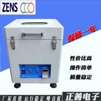 正思视觉 全自动锡膏搅拌机ZS-303 实力厂家供应锡膏搅拌机