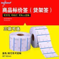 铜版纸香味贴纸 厂家生产 UV印刷 多色可选 出口品质
