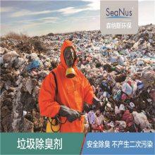 垃圾填埋场上的臭味徐州用的是这种除臭剂来解决的——森纳斯