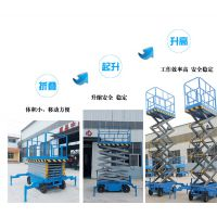 河北四轮辅助行走升降机 8米0.5吨可移动剪叉式升降平台 升举高空作业设备