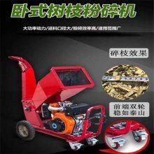 卧式树枝树皮粉碎机 茶园苗圃树枝粉碎机 汽油动力粉碎机价格