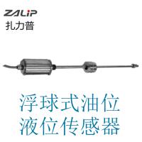 ZALIP扎力普SFMS磁致伸缩液位油位浮球式传感器液位传感器