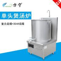 方宁单头电磁煲汤炉商用低汤炉矮仔炉