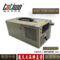 通天王30V60A电源变压器 30V1800W室内可调型 大功率开关电源