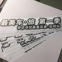 深圳高铁车身贴定做的好不好新发现