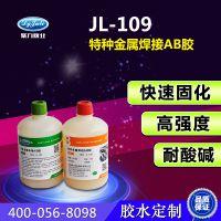 高强度金属胶水 聚厉牌JL-109AB代替焊接的金属胶水
