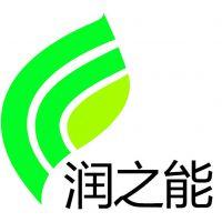 深圳市润之能节能科技有限公司