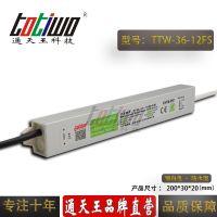 通天王12V3A(36W)银白色户外防水LED开关电源 IP67恒压直流