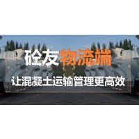 混凝土物流管理软件、搅拌车队管理系统、ERP