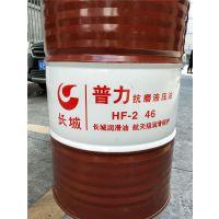 长城普力HF-2 46抗磨液压油