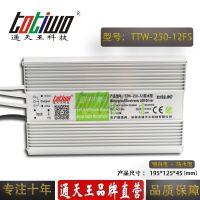 通天王12V20.83A(250W)银白色户外防水LED开关电源 IP67恒压直流