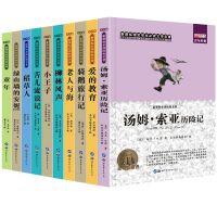 语文新课标阅读名著10册 8-15岁儿童读物中小学生课外阅读书籍