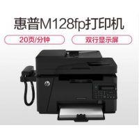 惠普HP M128fn打印复印扫描多功能一体机打印机/复印/扫描/传真