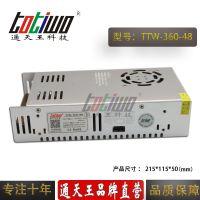 通天王48V360W(7.5A)电源变压器 集中供电监控LED电源