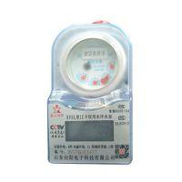 山东XYSB预付费IC(射频)卡水表智能射屏卡居民水表(含阶梯水价型)
