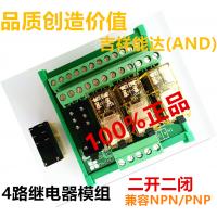 吉祥能达PLC工控板继电器模组4路二开二闭PLC放大板