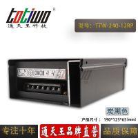 通天王 12V20A(240W)炭黑色户外防雨招牌门头发光字开关电源