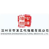 深圳市中汉文化传媒有限公司