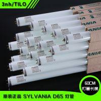 Sylvania喜万年D65灯管 F20T12标准光源看色灯管