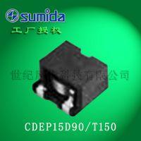 Sumida胜美达车规电感CDEP15D90/T150 耐高温150°c磁屏蔽贴片电感