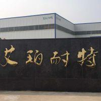泰兴艾珀耐特复合材料有限公司