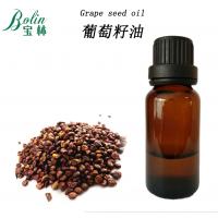 植物精油 葡萄籽油 葡萄籽精油 护肤品 化妆品用香料 包邮