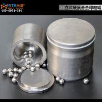 碳化钨球磨罐 行星配套硬质合金球磨罐 50ml立式硬质合金研磨罐