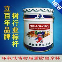 长沙双洲防腐系列H52-2环氧呋喃树脂防腐漆/涂料 特点:化学稳定性,150℃耐湿热