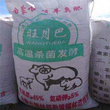 内蒙古锡林浩特旺月巴有机肥料厂常年低价销售优质纯发酵有机羊粪肥