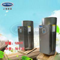 功率36千瓦容量500升上海新宁大型贮水式热水器NP500-36热水器