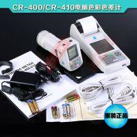 美能达CR-400/410色彩色差计食品药品专用分光测色仪色差分析仪
