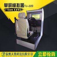 工厂直销 供应单屏驾驶模拟机汽车驾驶模拟器一体训练机