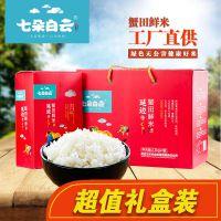 东北大米 新米 七朵白云 延边蟹田鲜米 10kg 粳米 寿司米 20斤