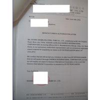 厄瓜多尔使馆认证/北京/上海/12-15个工作日 QQ 1208005274