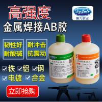 不锈钢胶水 聚力高端金属胶生产厂家JL-109机械设备专用焊接AB胶