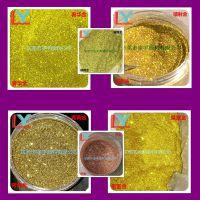 东莞凌宇直供美缝剂、真瓷胶用金色金葱粉片 黄金粉