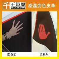 东莞厂家供应绿色环保PU感温变色皮革 A01号色黑变大红